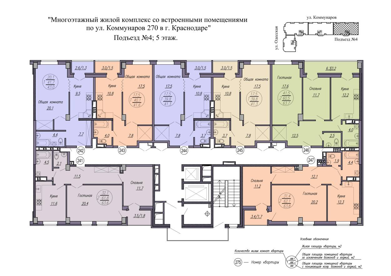 Планировка 4 подъезда ЖК Одесский Краснодар 5 этаж