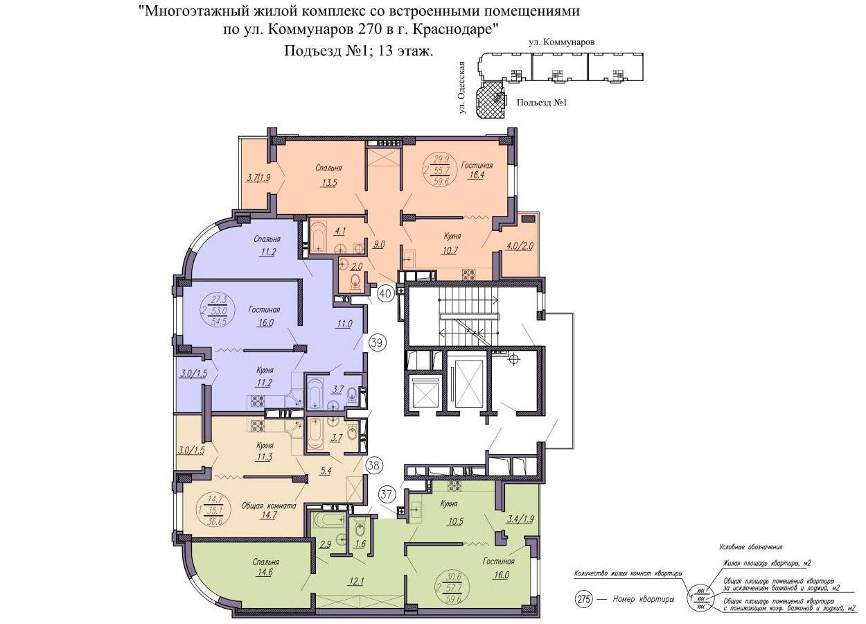 Планировка 1 подъезда ЖК Одесский Краснодар 13 этаж