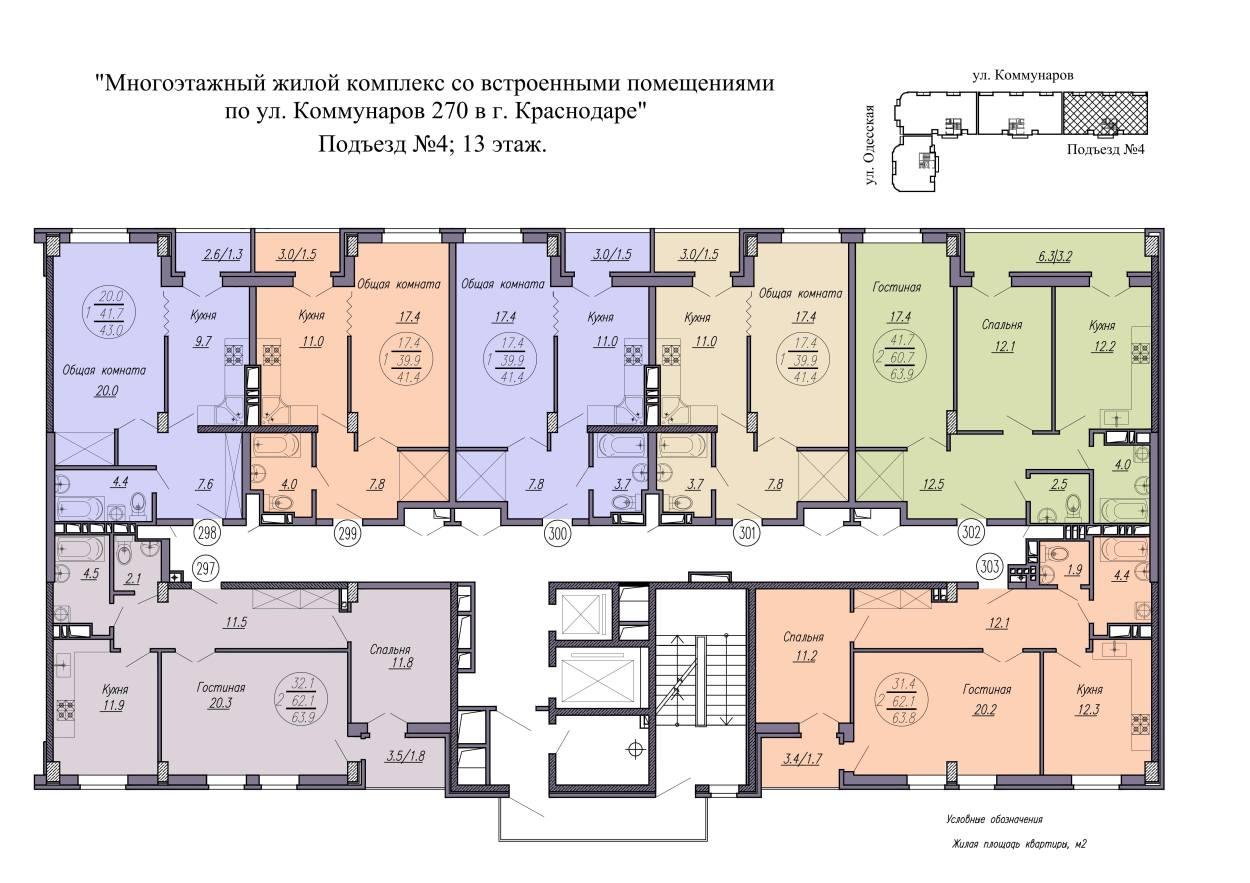Планировка 4 подъезда ЖК Одесский Краснодар 13 этаж
