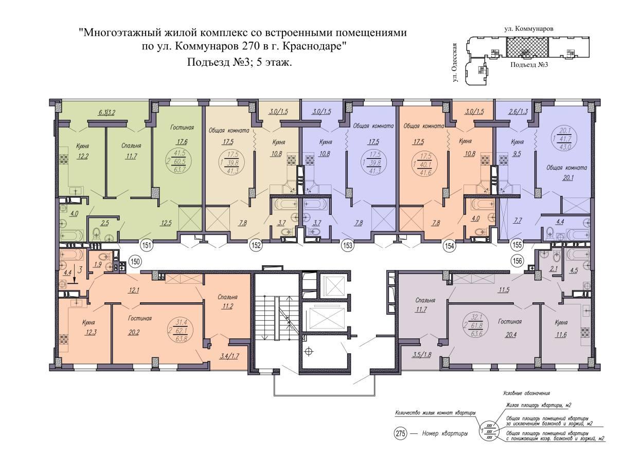 Планировка 3 подъезда ЖК Одесский Краснодар 5 этаж