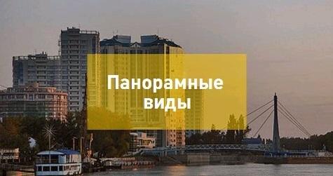 ЖК Солнечный дом Краснодар панорамный вид