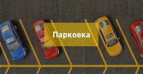 Паркинг ЖК Солнечный дом Краснодар