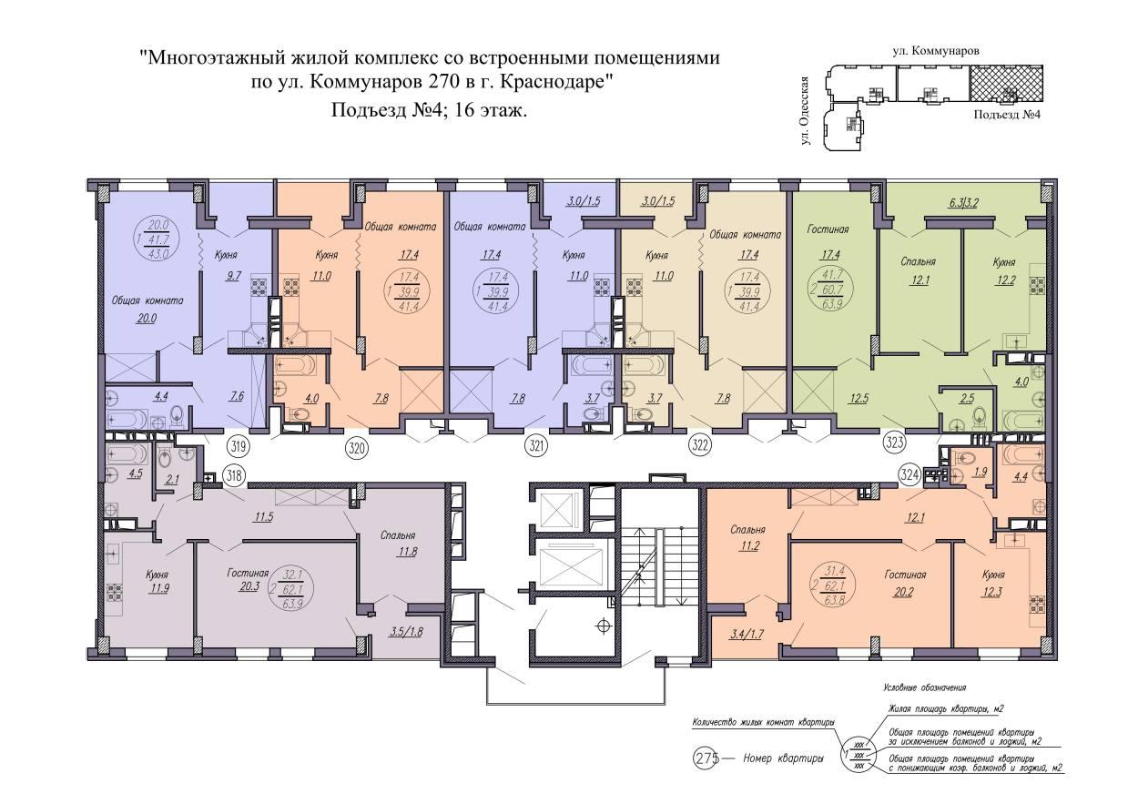 Планировка 4 подъезда ЖК Одесский Краснодар 16 этаж