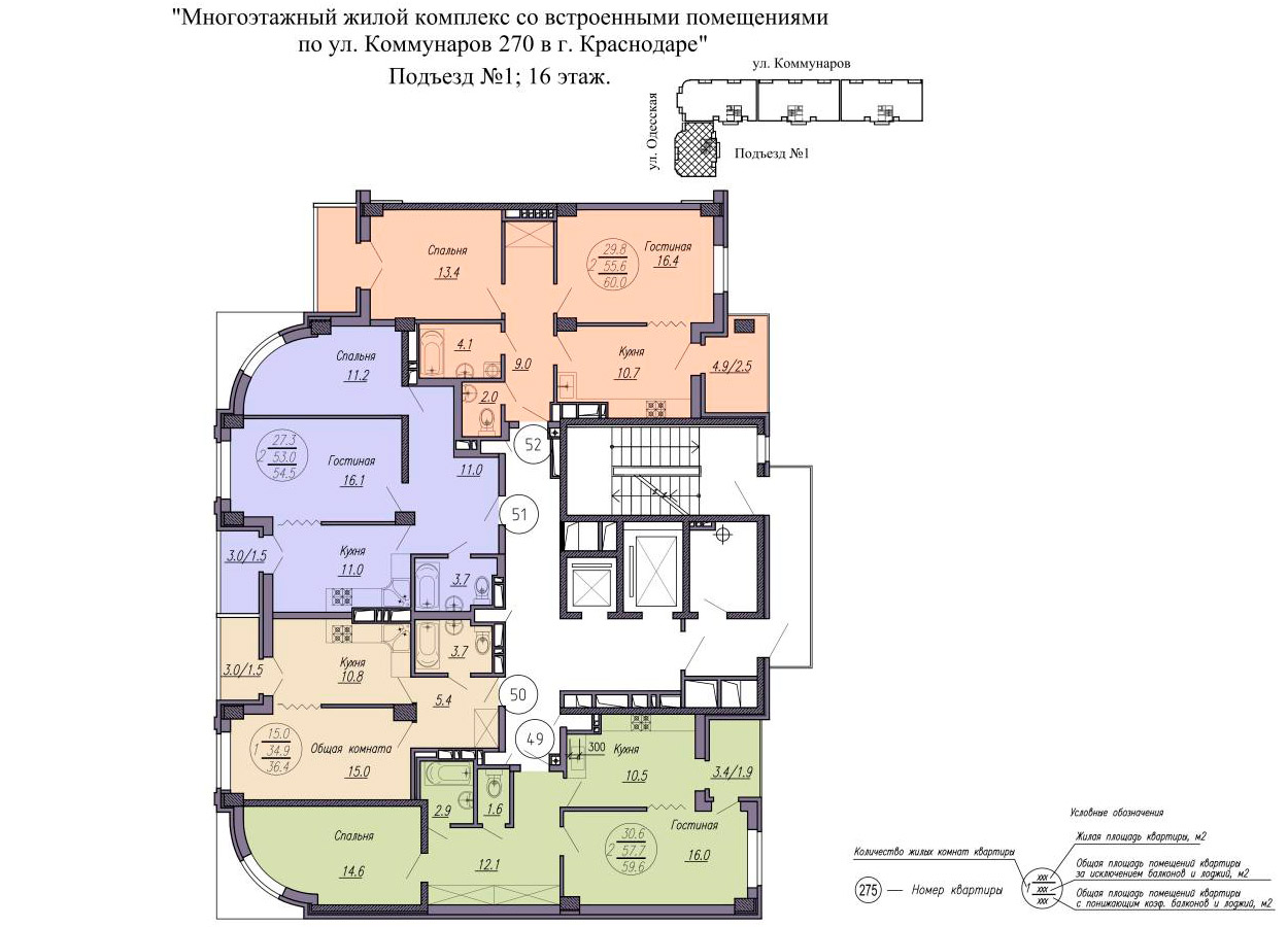 Планировка 1 подъезда ЖК Одесский Краснодар 16 этаж
